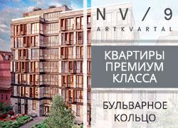Жилой комплекс NV/9 ARTKVARTAL Квартиры с террасами, патио и пентхаусы